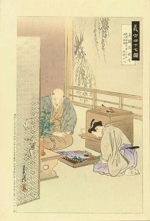 GEKKO: Yagashiwa Ueshichi, from - 原書房