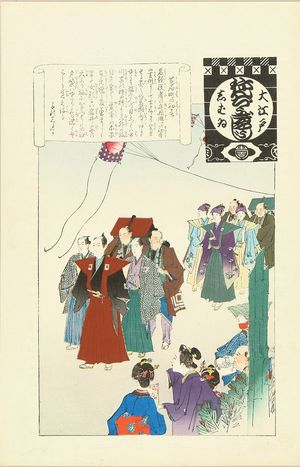Torii Kiyosada: New Year of theater discric, from - Hara Shobō