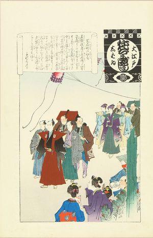 鳥居清貞: New Year of theater discric, from - 原書房
