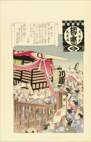 鳥居清忠: Norikomi, from - 原書房