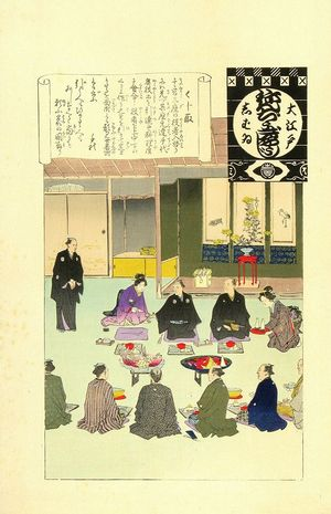 Torii Kiyotada I: Lottery, from - Hara Shobō