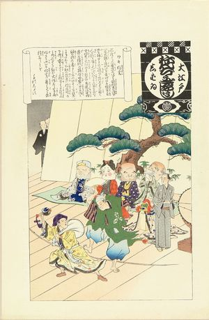 Torii Kiyosada: Kyogen performance, from - Hara Shobō