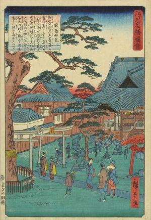 二歌川広重: Myogen Temple, Yanagishima, from - 原書房