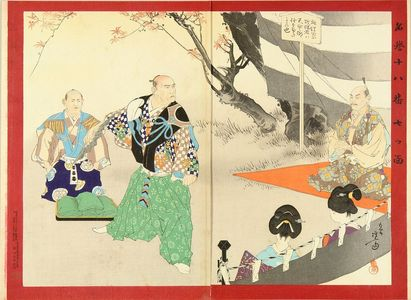 Migita Toshihide: Nanatsumen, from - Hara Shobō