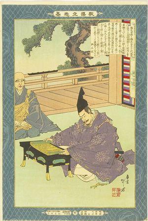 Mizuno Toshikata: Kusunoki uji, from - Hara Shobō