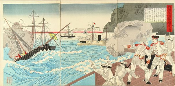 UNSIGNED: A scene of Sino-Japan war, triptych, 1894 - Hara Shobō