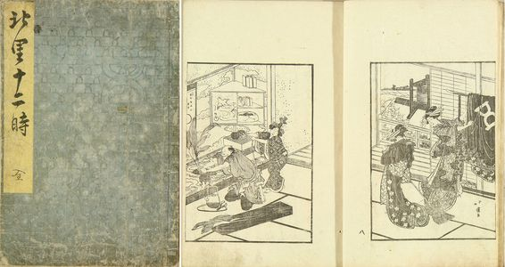 Totoya Hokkei: , Ishikawa Masamochi, - Hara Shobō
