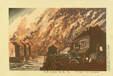 小林清親: Fire seen from Hisamatsucho, from - 原書房