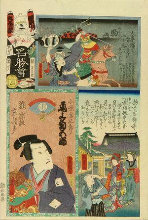 二代歌川国貞: Komagome, from - 原書房