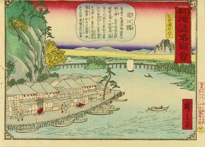 三代目歌川広重: Ishiyama, Lake Biwa, Omi Province, from - 原書房