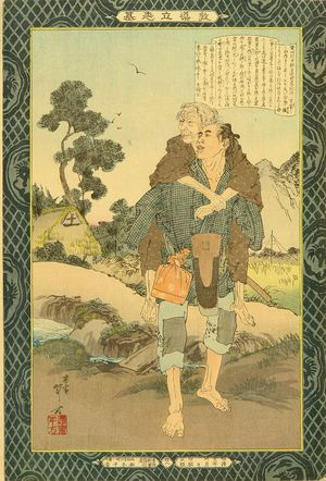水野年方: Yosaku, the farmer, from - 原書房