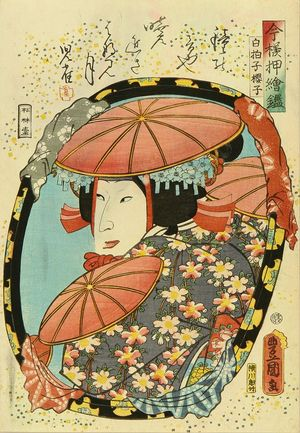 歌川国貞: A bust portrait of the actor Nakamura Fukusuke, from - 原書房