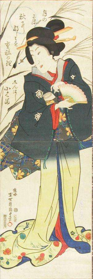 二代歌川国貞: Beauty standing before pampas grass, with a poem, vertical triptych, mounted as a hanging scroll, 1867 - 原書房