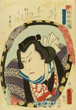 歌川国貞: A bust portrait of the actor Kawarazaki Gonjuro, from - 原書房