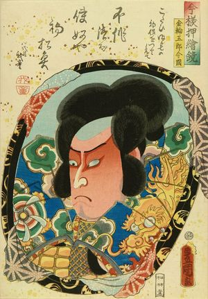 歌川国貞: A bust portrait of the actor Kataoka Nizaemon, from - 原書房