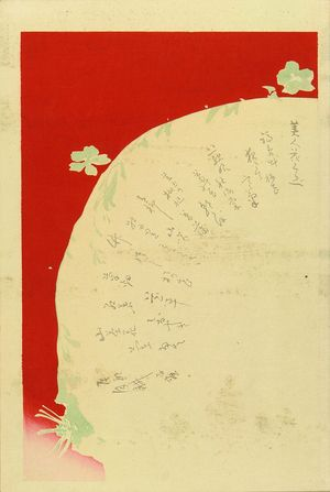 GEKKO: Table of contents, from - 原書房