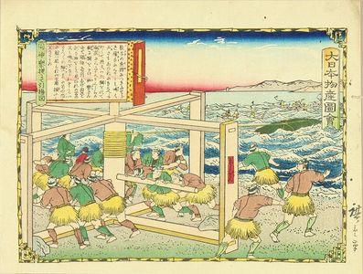 Utagawa Hiroshige III: Whaling, Iki Province, from - Hara Shobō