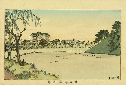 Inoue Yasuji: Military house at Sakurada, from - Hara Shobō