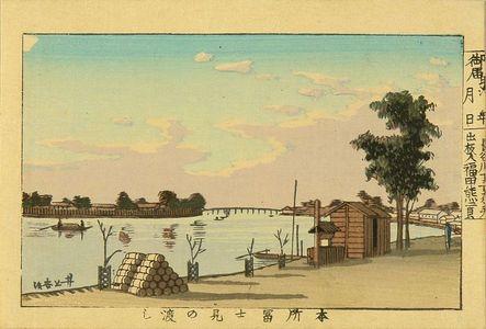 井上安治: Fujimi Ferry at Honjo, from - 原書房