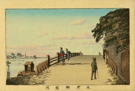 井上安治: Okura Bridge, Honjo, from - 原書房