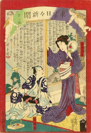 落合芳幾: Tokyo daily newspaper, No. 3, 1874 - 原書房