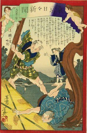 Ochiai Yoshiiku: Tokyo daily newspaper, No. 923, 1875 - Hara Shobō