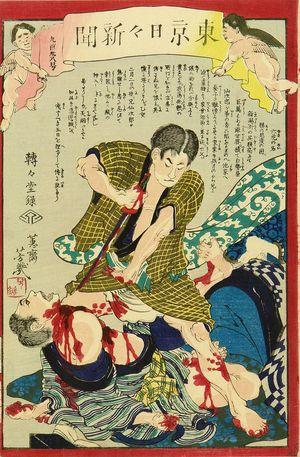 落合芳幾: Tokyo daily newspaper, No. 938, 1875 - 原書房