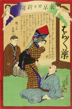 Ochiai Yoshiiku: Tokyo daily newspaper, No. 1015, 1875 - Hara Shobō
