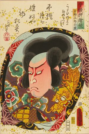 歌川国貞: A bust portrait of the actor Kataoka Nizaemon IIX, from - 原書房