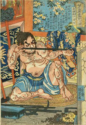 歌川国芳: Kinsen hyoshi Toryo, from - 原書房