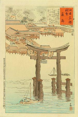 小林清親: Itsukkushima Shrine, from - 原書房