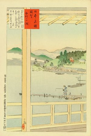 小林清親: Lake Chuzenji, Nikko, from - 原書房
