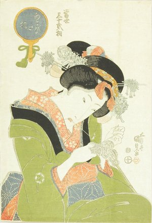 歌川国貞: A young beauty tying a duster, titled - 原書房