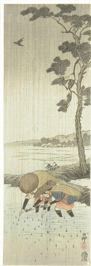 KOSON: Rice planting - Hara Shobō
