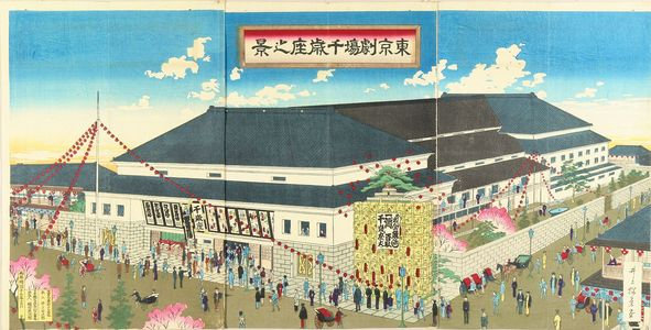 TANKEI: View of Chitose Theater, triptych, 1884 - Hara Shobō