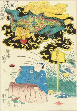 Utagawa Kuniyoshi: A spinning-top performance by Takezawa Toji, 1844 - Hara Shobō