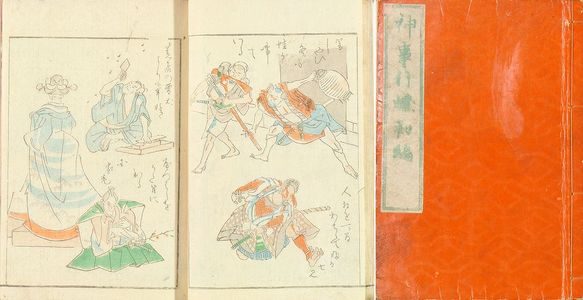 Unknown: , original covers and title slip - Hara Shobō