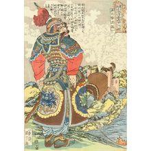 歌川国芳: Kotenrai Ryoshin, from - 原書房