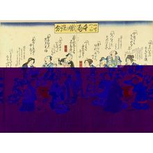 UNSIGNED: A caricature, illustrating people singing satire, diptych - Hara Shobō
