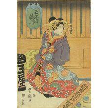 歌川豊重: A full-length portrait of the courtesan Kiyokawa, c.1830 - 原書房