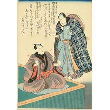 UNSIGNED: A memorial portrait of actors Nakamura Utaemon IV and Ichimura Takenojo V, 1851/1852 - 原書房