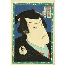 Toyohara Kunichika: An - Hara Shobō