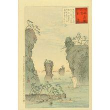 小林清親: Matsushima, from - 原書房