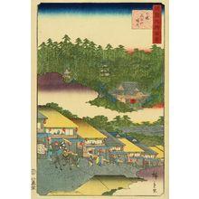 二歌川広重: Ground of Narita Shirine, Shimosa Province, from - 原書房