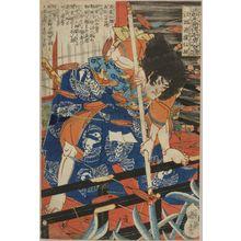 Utagawa Kuniyoshi: Eda Genzo Hirotsuna, from - Hara Shobō
