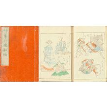 Unknown: , Meiji Period, original covers and title slip - Hara Shobō