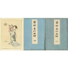 Unknown: , 2 vols., complete, 1890 - Hara Shobō