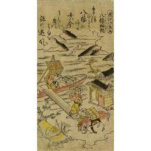 Nishimura Shigenaga: - Hara Shobō