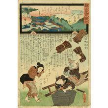 Utagawa Kunisada: Mii Temple, Omi Province, No. 14, from - Hara Shobō