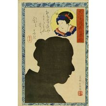 Ochiai Yoshiiku: A silhouette of the profile of the actor Sawamura Kunitaro, from the series - Hara Shobō